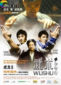Wushu-Jackie-Chan-Presents-The-Young-Generation-E6ADA6E69CAFE4B98BE5B091E5B9B4E8A18C-2008